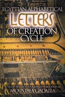 埃及按字母顺序排列的创作周期